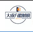 大成方略財稅顧問(深圳)有限公司