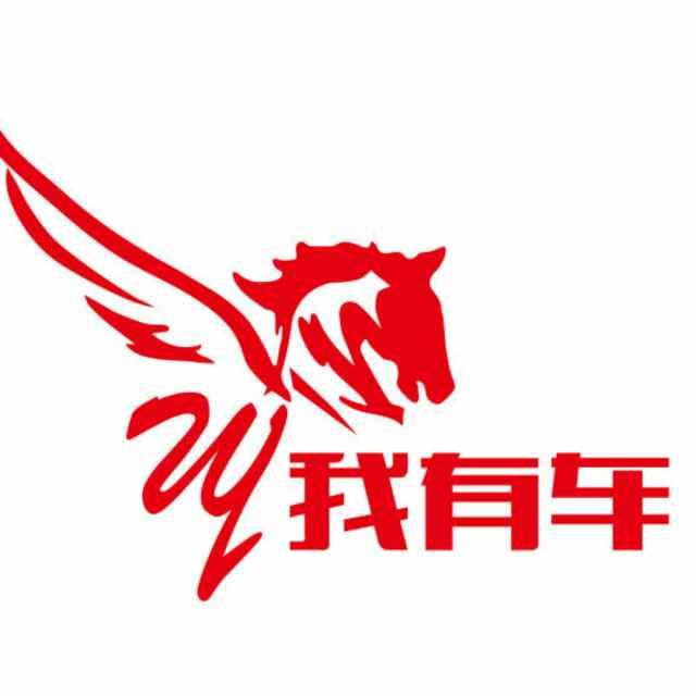深圳我有車汽車服務有限公司