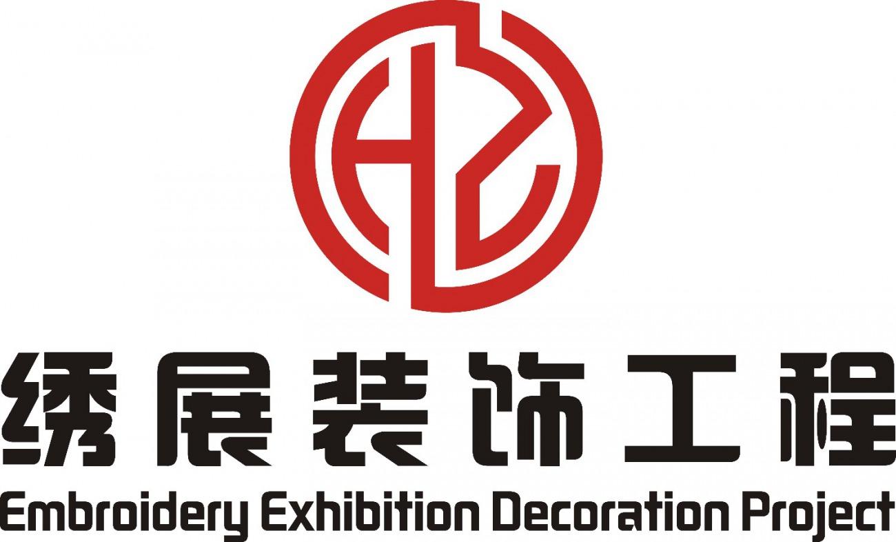 河南繡展裝飾工程有限公司