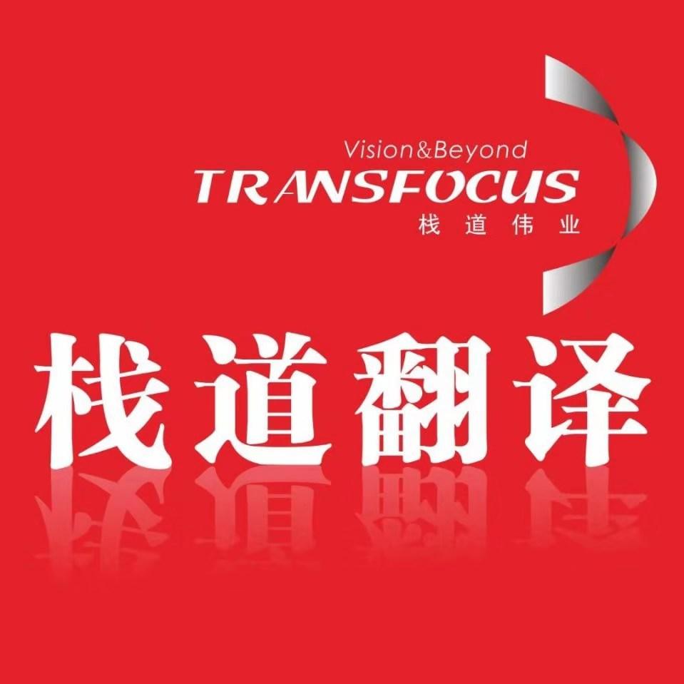 棧道偉業(北京)科技有限公司