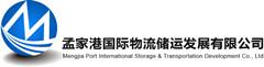 孟家港國際儲運發展有限公司