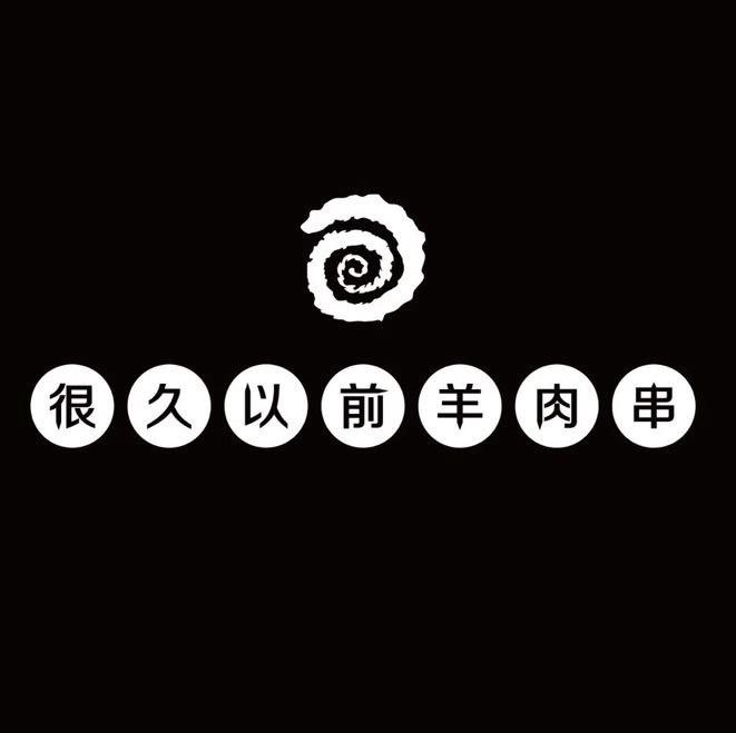 北京很久以前餐饮管理有限公司