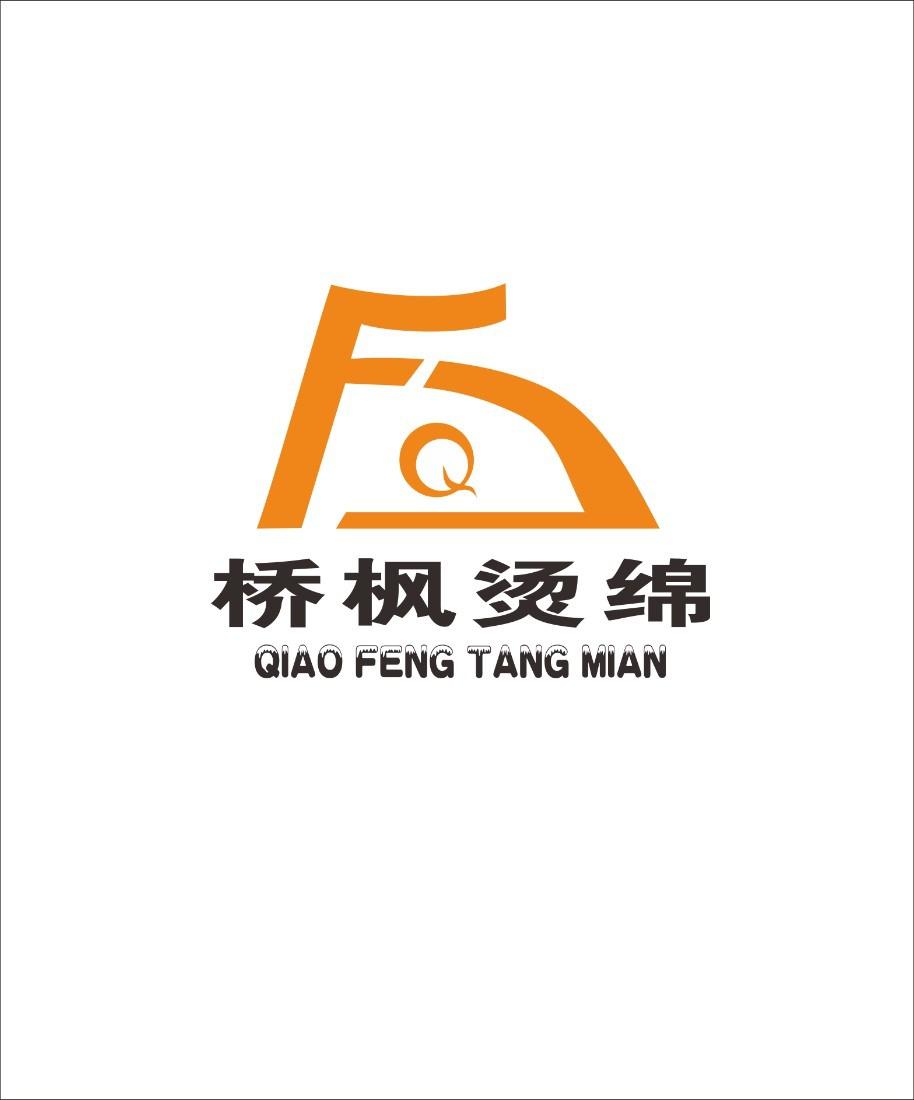 惠州市橋楓燙綿有限公司