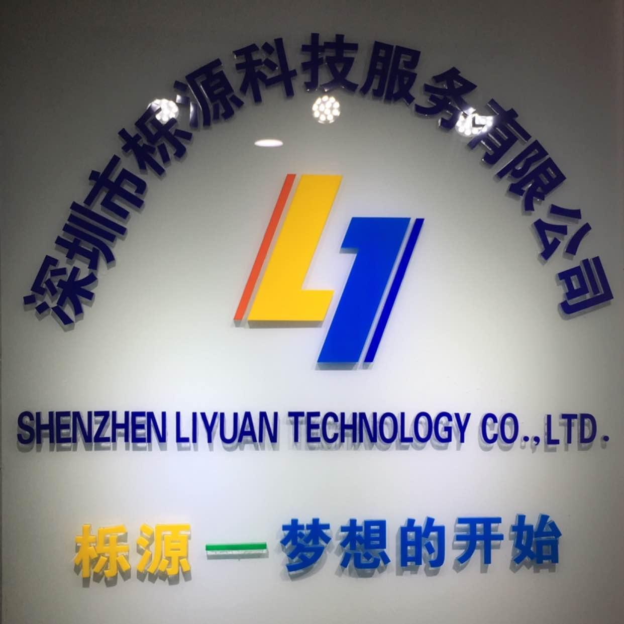 深圳市栎源科技服务有限公司