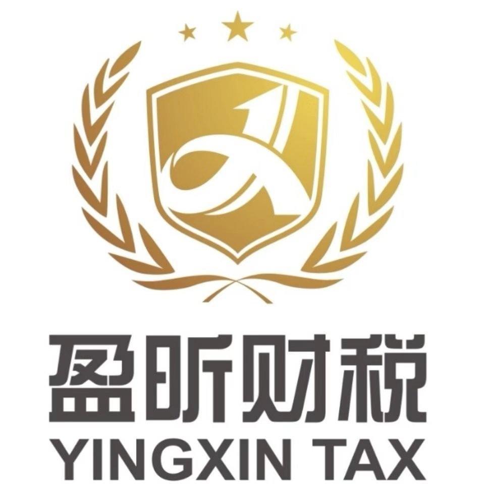 阳谷荣盛代理记账有限公司