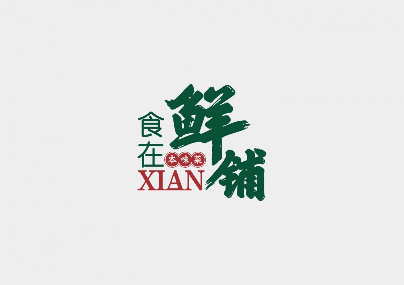 湖南食為鮮餐飲管理有限公司