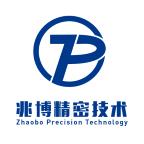 深圳市兆博精密技术有限公司