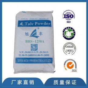 滑石粉 改性塑料汽车中高端料专用滑石粉BHS-1250A
