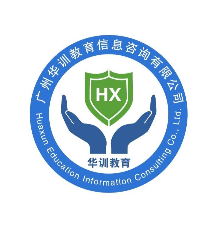 廣州華訓教育信息咨詢有限公司