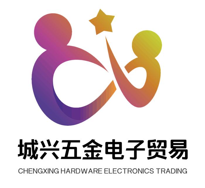 深圳市城興五金電子貿易有限公司