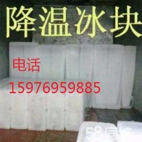 广州冰块厂冰块价格有多贵