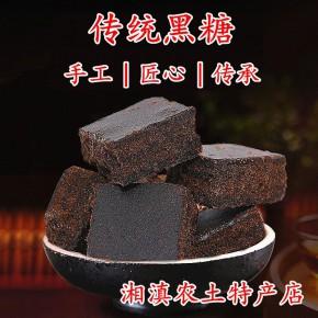 云南养生红枣黑糖500g天然传统工艺制作男女通用传统方糖包邮