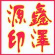 夏津县鑫泽源种植农民专业合作社
