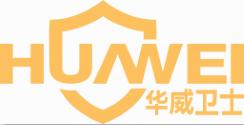 深圳市华威保安服务有限公司