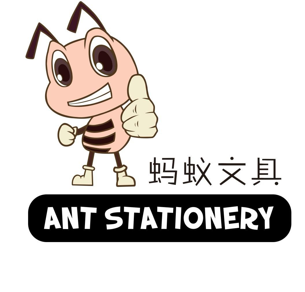 上海螞蟻文具有限公司
