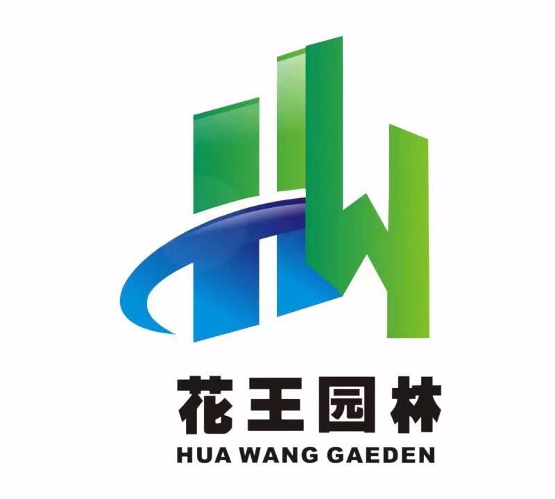 深圳市花王園林綠化工程有限公司