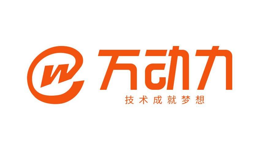 萬動力(北京)軟件服務有限公司