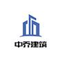 安徽中乔建筑工程有限公司