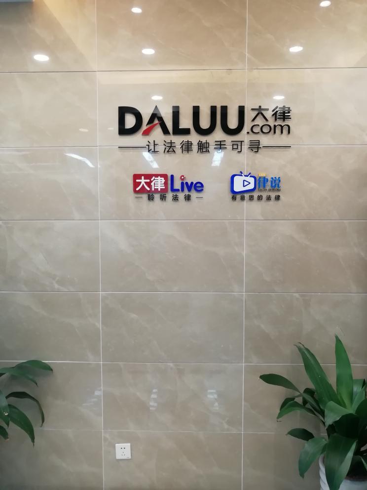 深圳市大律科技有限公司