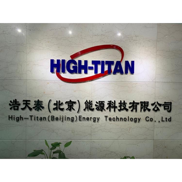 浩天泰(北京)能源科技有限公司
