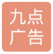 北京九點廣告有限公司