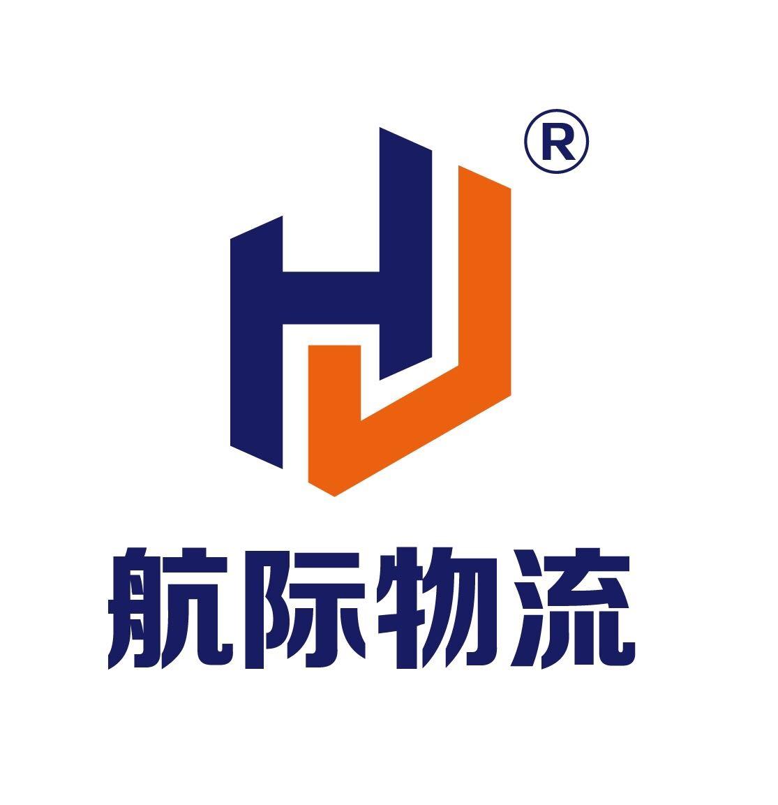 航際物流(深圳)有限公司