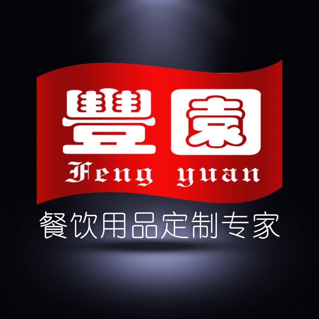 深圳市豐園餐飲用品有限公司
