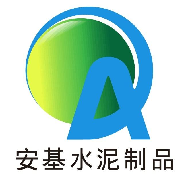 廣州安基水泥制品有限公司業務部