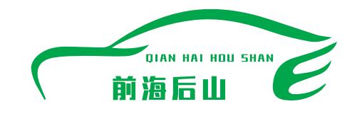 深圳市前海后山实业有限公司