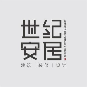 世紀安居(北京)裝飾工程有限公司