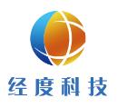 福建省经度科技有限公司