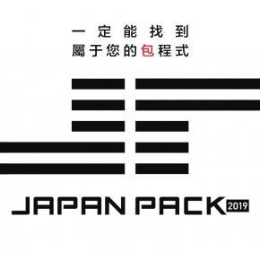 包裝展 2019年日本國際包裝産業展