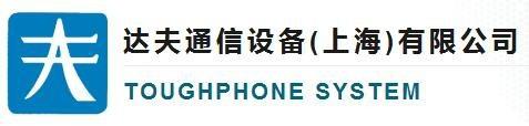 達夫通信設備(上海)有限公司