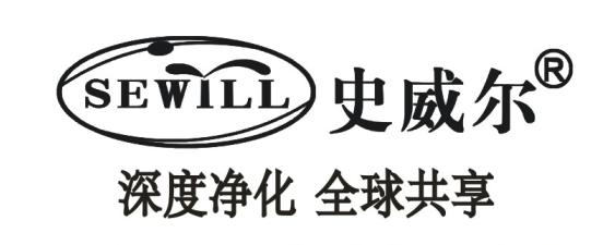 深圳市史威爾環境保護有限公司