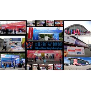 2019西安秋季廣告展