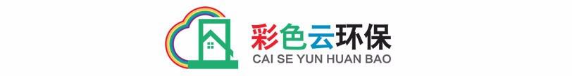 安徽彩色云環保科技有限公司
