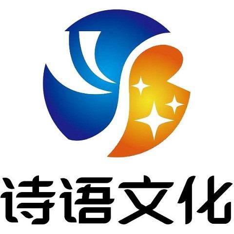 郑州诗语文化传播有限公司