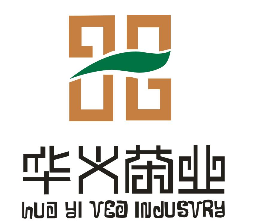 四川華義茶業有限公司