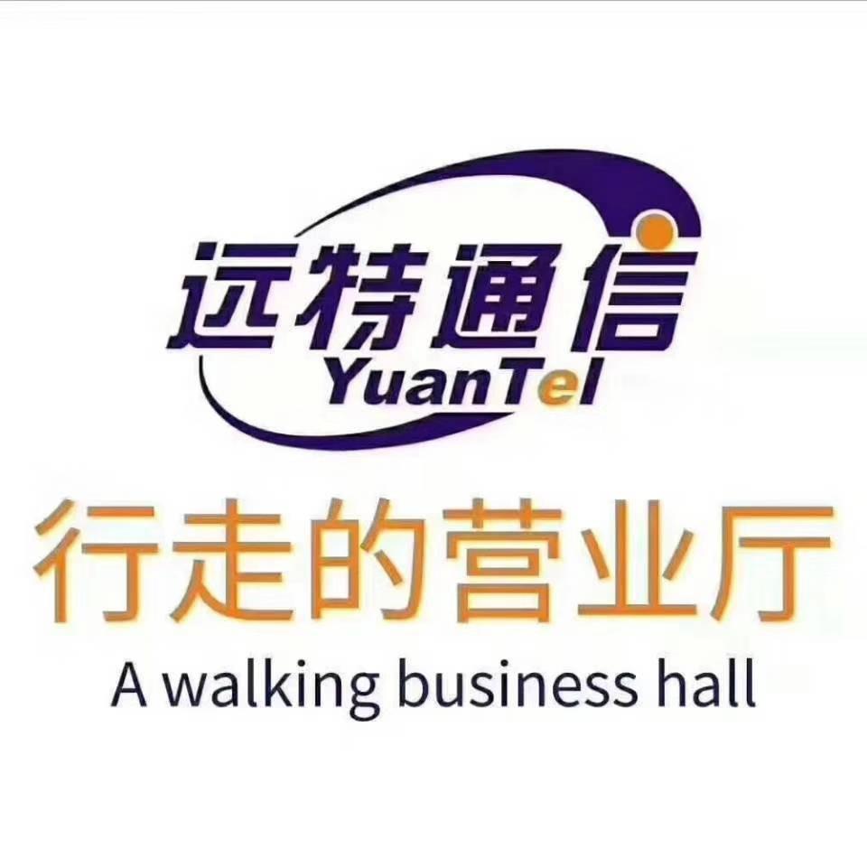 遠特(北京)通信技術有限公司
