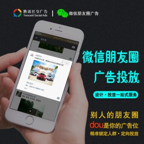微信房地产广告、教育朋友圈广告精准投放