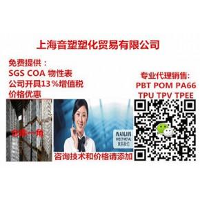 美國杜邦PA6/6中國總代理商