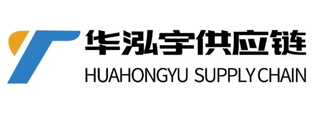 深圳市華泓宇供應鏈有限公司