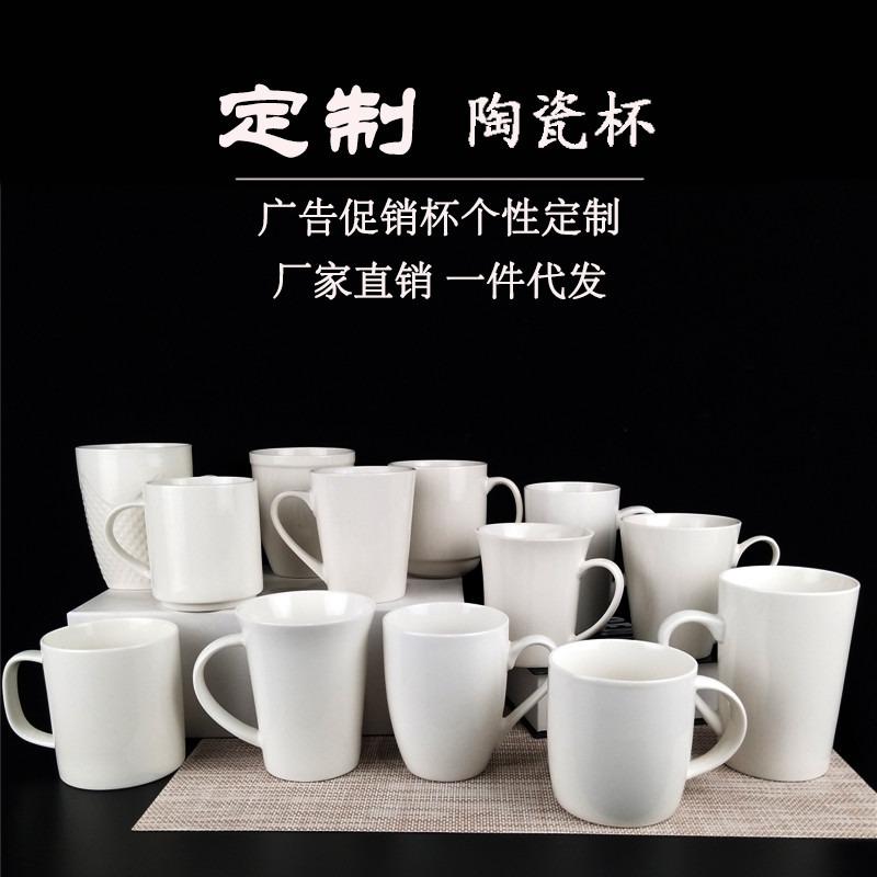新骨瓷陶瓷马克杯 定制logo实用办公杯 礼品杯