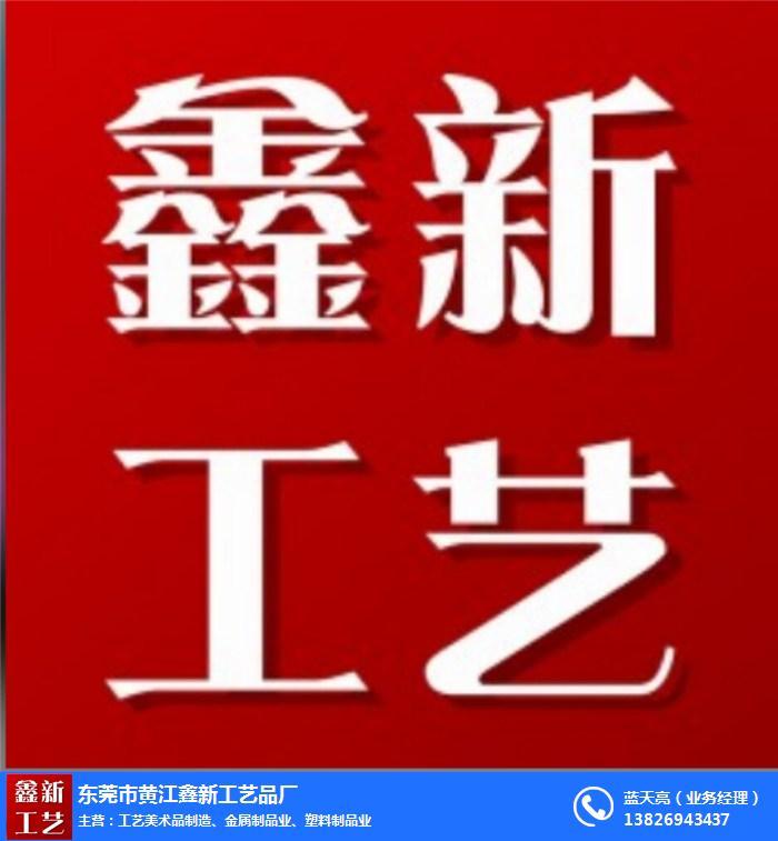 東莞市黃江鑫新工藝品廠