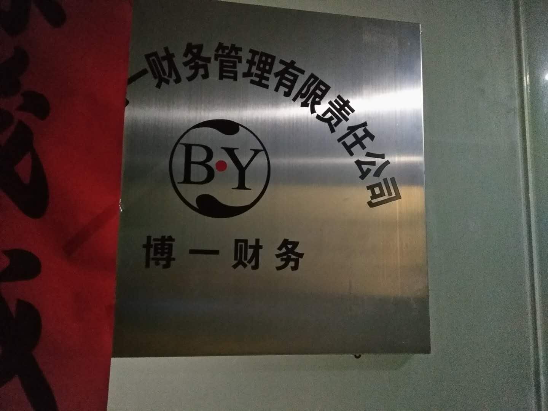 深圳市博一财务管理有限责任公司