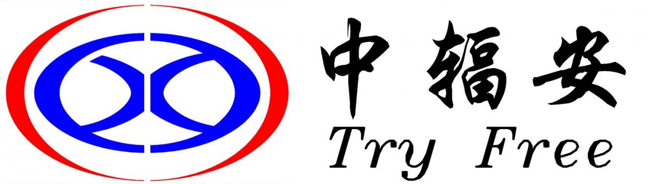 天津中輻安科技有限公司