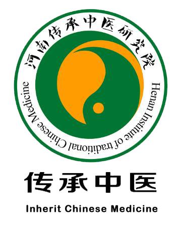 河南傳承中醫研究院有限公司