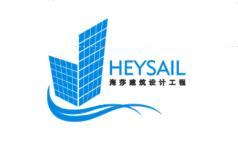 上海海莎建筑設計工程有限公司