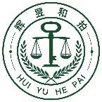 重慶輝昱和拍網絡科技有限公司
