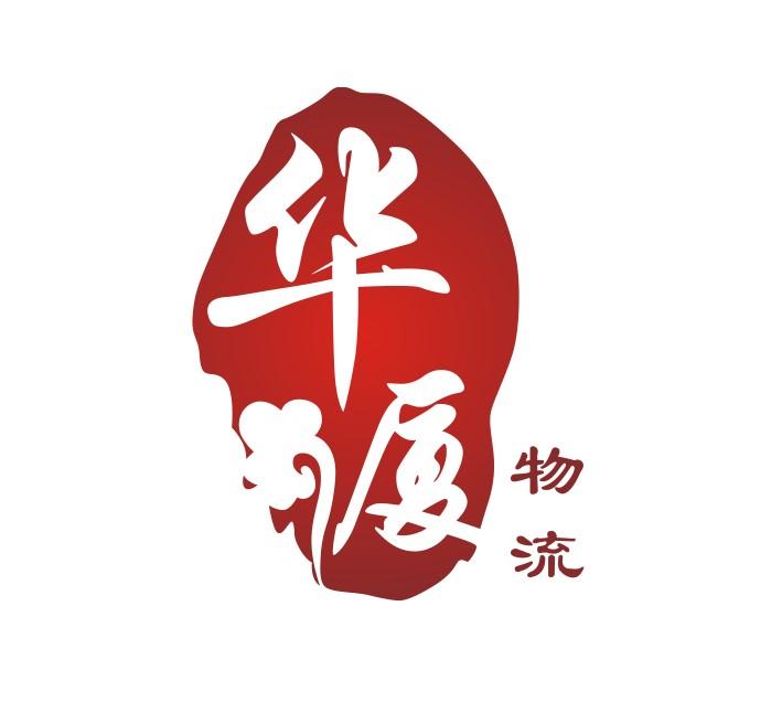 蘇州華廈物流有限公司